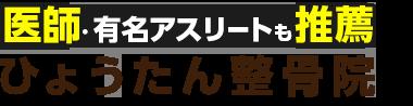 東大阪で整体なら「ひょうたん整骨院」 ロゴ