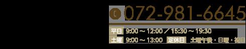 東大阪で整体なら「ひょうたん整骨院」 お問い合わせ